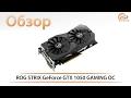 ASUS ROG STRIX GeForce GTX 1050 GAMING OC - обзор бюджетного топа