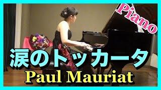 涙のトッカータ  ピアノ(ポール・モーリア) ピアニスト 近藤由貴/Toccata Piano (Paul Mauriat), Yuki Kondo