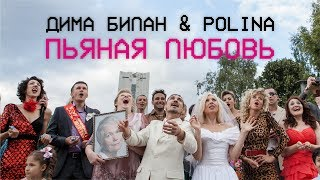 Download Дима Билан & Polina - Пьяная любовь (премьера клипа, 2018) Mp3 and Videos