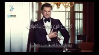 Ragheb Alama Trekni Lahali راغب علامة تركني لحالي Official Lyrics Video YouTube