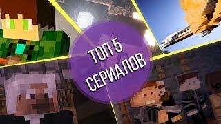 ТОП 5 лучших МАЙНКРАФТ СЕРИАЛОВ
