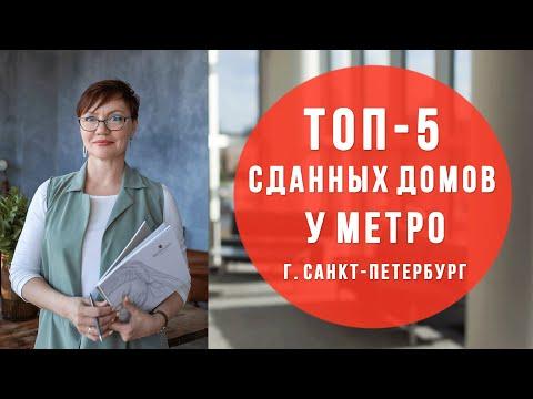 Квартиры у метро СПб (2019)| Квартиры в сданных домах. Новостройки СПб
