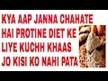 Best 5 indian Bodybuildig important secret protein diet in hindi.