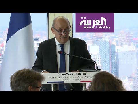 ما هي أولويات الوسيط الفرنسي بعد الهجوم على أرامكو السعودية؟  - نشر قبل 3 ساعة