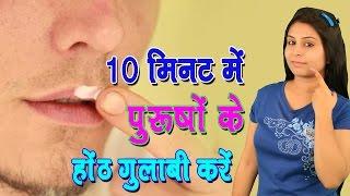 10 मिनट में होंठ गुलाबी करें Men Black Lips Remedies | Lighten Dark Lips Naturally At Home - Beauty