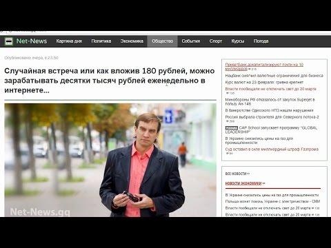 Net-News и Леонид Сметыгин с липовым обзором платформы InvestiON. Честный отзыв.