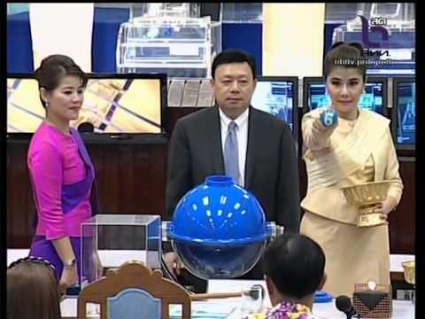 การออกรางวัลสลากกินแบ่งรัฐบาล งวดวันที่ 16 เมษายน 2556