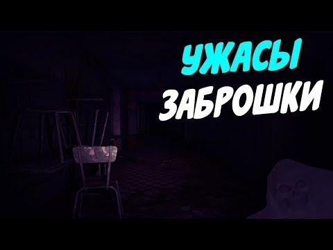 UVENTA - УЖАСЫ ЗАБРОШКИ #1