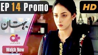 Bohtan - Episode 14 Promo | Aplus Dramas | Sanam Chaudry, Abid Ali, Arslan Faisal | Pakistani Drama