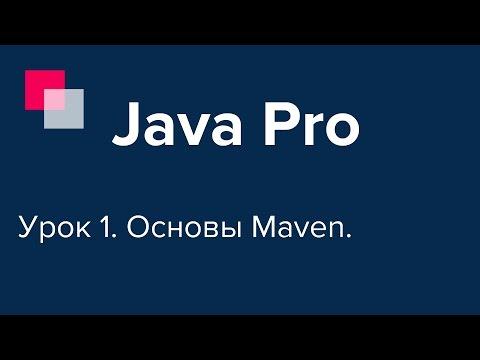 Java Pro-двинутый #1. Основы Maven.