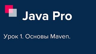 java Pro-двинутый #1. Основы Maven