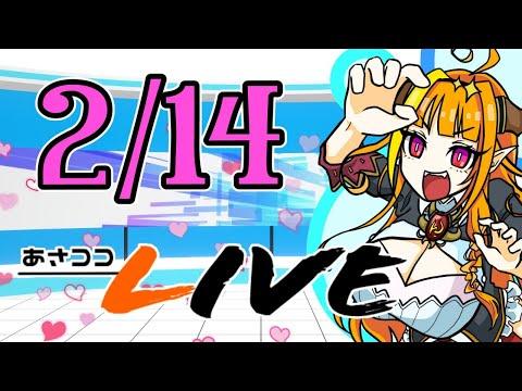 【#桐生ココ】あさココLIVEニュース!2月14日【#ココここ】