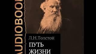 """2001452 Glava 01 Аудиокнига. Толстой Лев Николаевич """"Путь жизни"""""""
