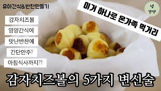 [아기간식]감자치즈볼 | 5가지먹는법 | 초간단 아침식…