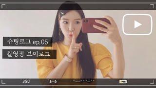 슈팅로그 | 촬영장 일기 (메이크업 영상 포함 ❤️)