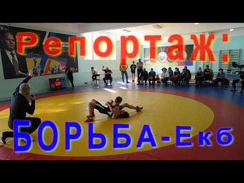 Репортаж: первенство Екатеринбурга по греко-римской борьбе