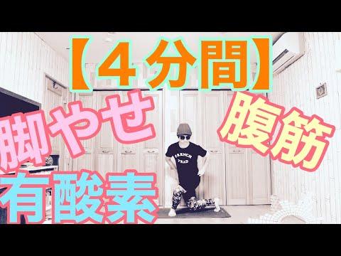 【4MIN 全身引き締め】4分間で足痩せ&腹筋&脂肪燃焼を詰め込んだ筋トレ&有酸素運動! FULLBODY WORKOUT  especially abs & lower body !