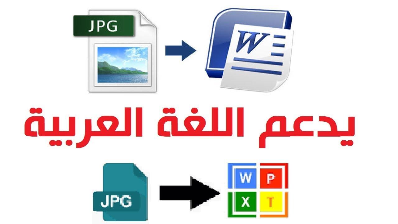 تحويل أي صورة إلى ملف وورد بكل سهولة يدعم اللغة العربية Convert Any Jpg To Word File Supports Arabic Youtube