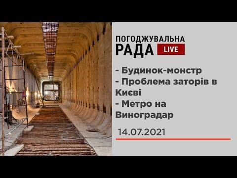 Що робити з будинком-монстром/ коли чекати метро на Виноградарі / як розвантажити Київ від заторів?