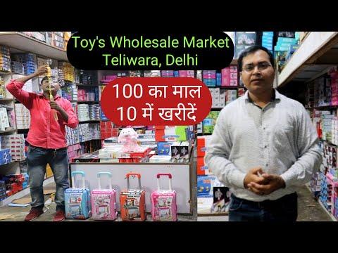 Toys Wholesale Market | Cheapest Toys In Delhi | Sadar Bazar Delhi