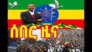 VOA Amharic Radio Daily News July 1, 2018 - ዕለታዊ ዜናዎች የአማርኛ ድምጽ