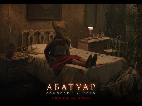 Кадры из фильма Абатуар. Лабиринт страха