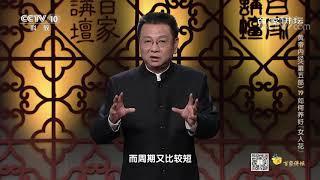 [百家讲坛]男性和女性的发育规律  CCTV百家讲坛官方频道