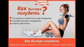 ❤Как Быстро похудеть за неделю❤ без вреда для здоровья.❤