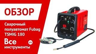 Сварочный полуавтомат Fubag TSMIG 180(Всеинструметы расскажут об особенностях работы сварочного полуавтомата Fubag TSMIG 180 Ссылка на товар: http://www.vsei..., 2011-12-02T11:38:33.000Z)
