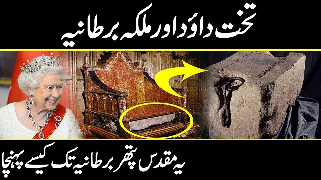 Hazrat Dawood A.S Ka Takht Or Malika Bartania | Ye Muqadas pathar bartania tk kese pohncha