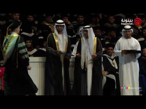 Abu Dhabi University's 11th Cohort Graduation Ceremony 2016