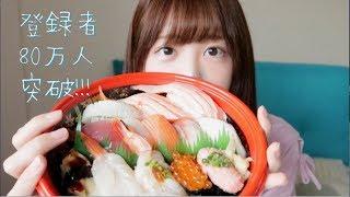 お寿司を食べる動画 thumbnail
