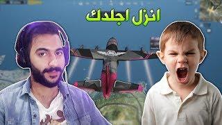 ببجي موبايل : طفل صغير تحداني في الطيارة !!؟