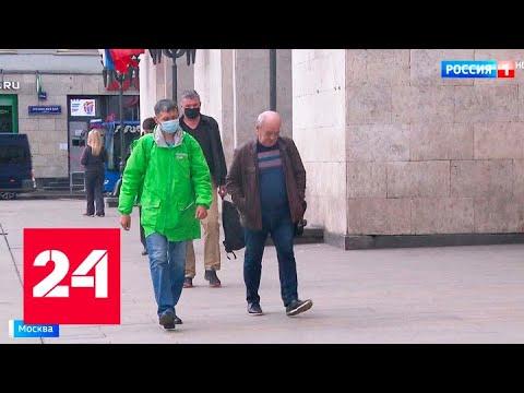 Режим самоизоляции в Москве: что изменится с 12 мая - Россия 24