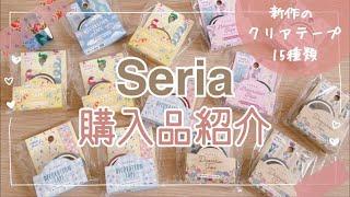【セリア購入品】新商品のクリアテープ15種類紹介|かわいい文房具|100均購入品|seria