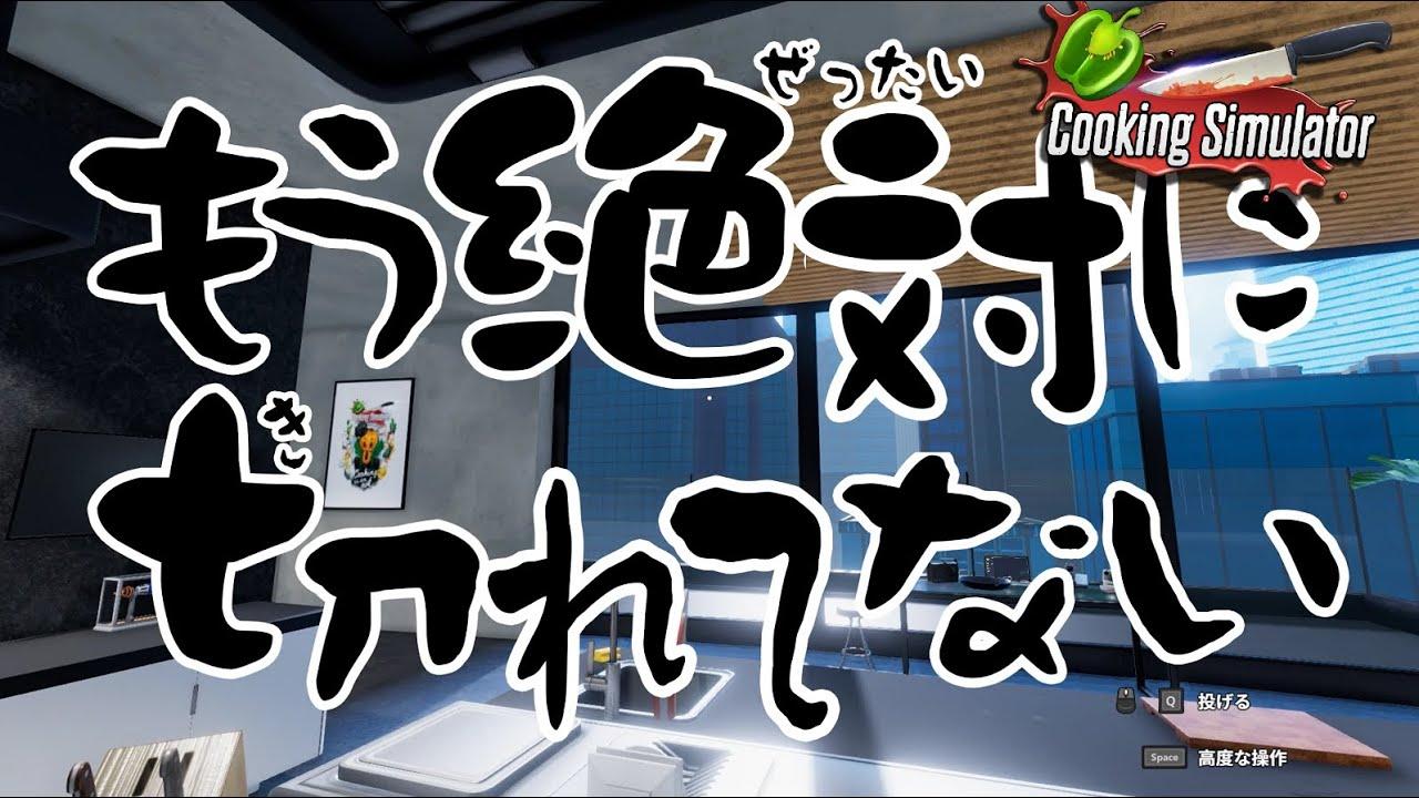 財団職員のCooking Simulator【ゆっくり実況】