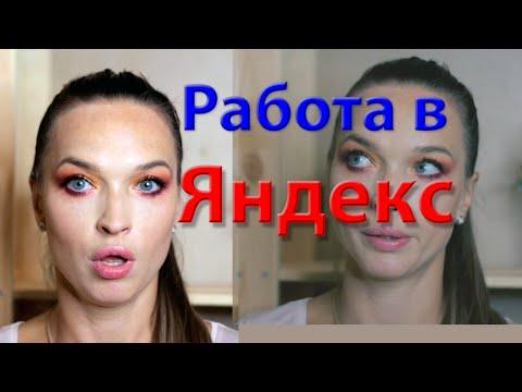 Мой опыт работы в офисе Яндекс. Стоит ли работать на дядю? Как пройти собеседование в Yandex.
