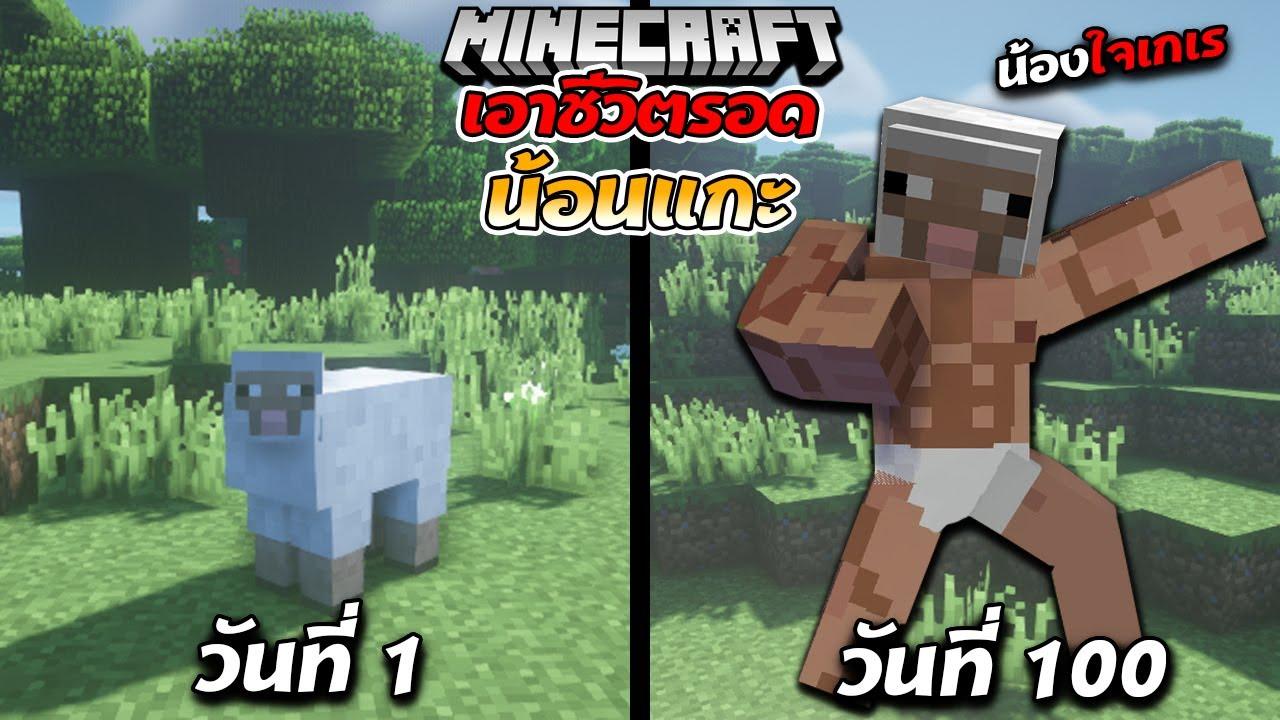 แกะใจเกเร!! เอาชีวิตรอด 100 วันโดนเล่นเป็นแกะ โหดมาก!! โดนทีมงานต้มซะเปื่อยเลย [Minecraft]