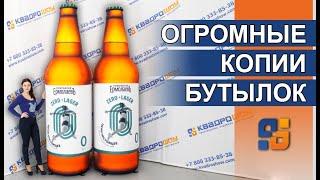 ВЫ ЕЩЕ НЕ ВИДЕЛИ - Большие надувные светящиеся бутылки - Увеличение продаж  магазина разливного пива