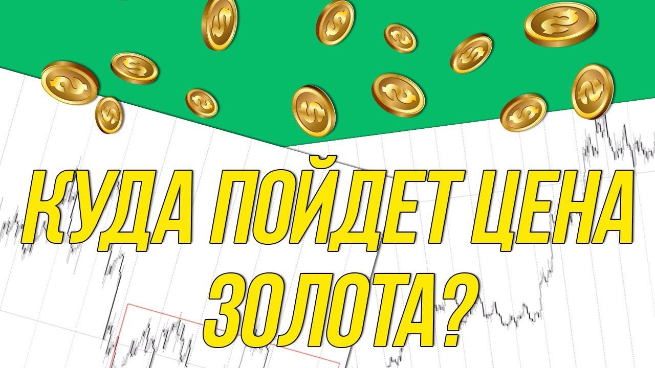 Разбираем основные валютные пары и золото | Торговые рекомендации с Максимом Михайловым
