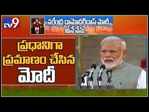Narendra Modi takes oath as the Prime Minister of 17th Lok Sabha - TV9