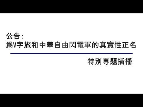 公告:为V字旅和中华自由闪电军的真实性正名 【特别专题插播】 09192021
