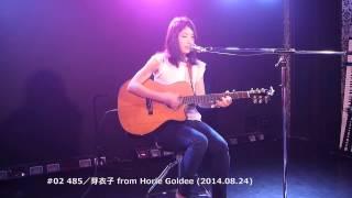 2014年8月24日にHorie Goldeeで行われた「Cafe Goldee」ライブより、芽...