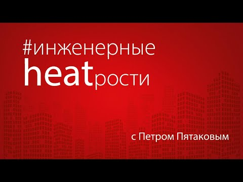#инженерные Heatрости