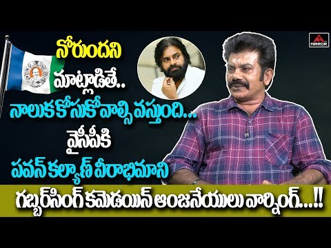 Gabbar Singh Comedian Anjaneyulu Serious Comments On YCP Leaders | Mirror TV Channel