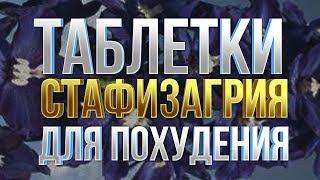 постер к видео ТАБЛЕТКИ ДЛЯ ПОХУДЕНИЯ. СТАФИЗАГРИЯ