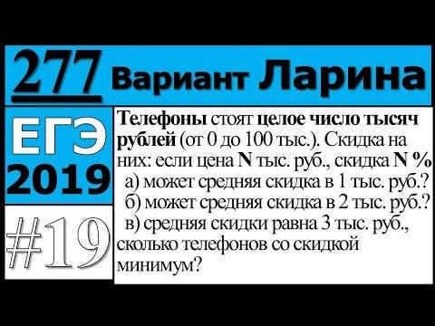 Разбор Задания №19 из Варианта Ларина №277 ЕГЭ.