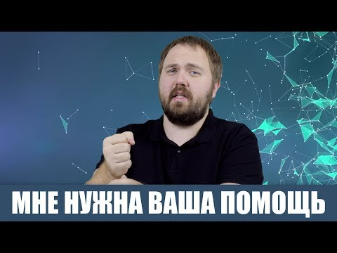 МНЕ НУЖНА ВАЩА ПОМОЩЬ!!!1