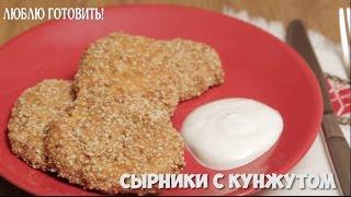 Сырники с кунжутом в духовке - рецепт журнала Люблю Готовить