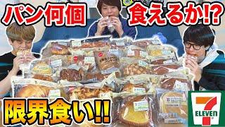 【大食い】セブンのパン何個食べれるか挑戦したらまさかの喧嘩勃発…!?